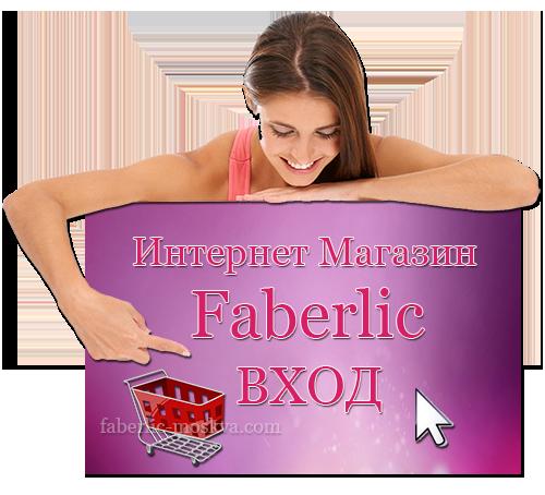 Faberlic   Интернет Магазин 7e2b15d140a
